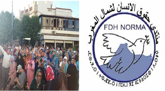 منتدى حقوق الإنسان لشمال المغربتنسيقية القصر الكبير في بيان للرأي العام