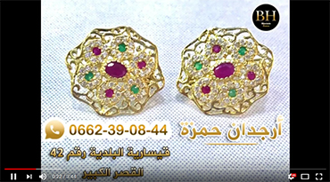 جديد مجوهرات حمزة أرجدان