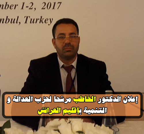إعلان الدكتور الخاطب مرشحا لحزب العدالة و التنمية بإقليم العرائش