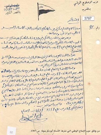 حول اجتماع ساكنة مدينة القصر الكبير بالجامع الأعظم احتجاجا على سياسة الدولة البريطانية بفلسطين سنة 1939