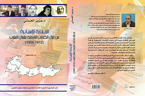 """"""" الحماية الاسبانية من خلال الكتابات التاريخية بشمال المغرب """" إصدار جديد للدكتور عزيز الحساني"""