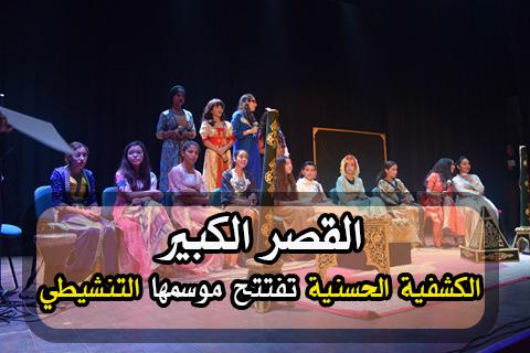 الكشفية الحسنية المغربية بالقصر الكبير تفتتح موسمها التنشيطي