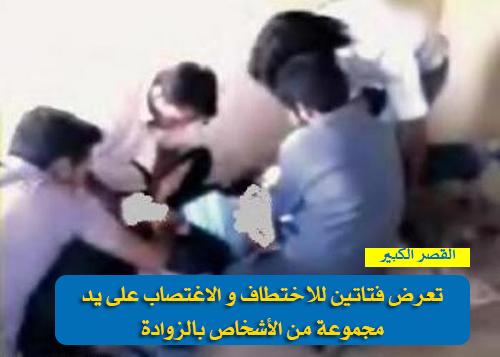 تعرض فتاتين للاختطاف و الاغتصاب على يد مجموعة من الأشخاص بالزوادة