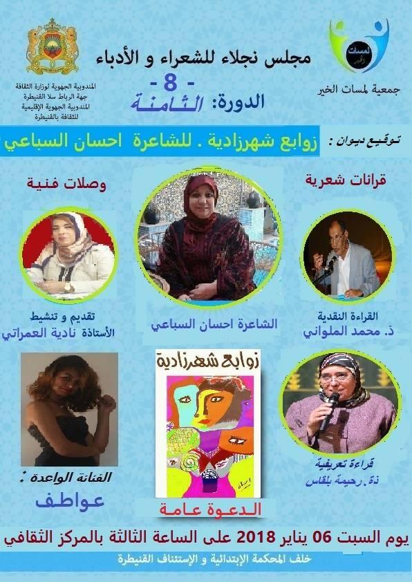 الشاعرة احسان السباعي توقع ديوان : زوابع شهرزادية بالقنيطرة