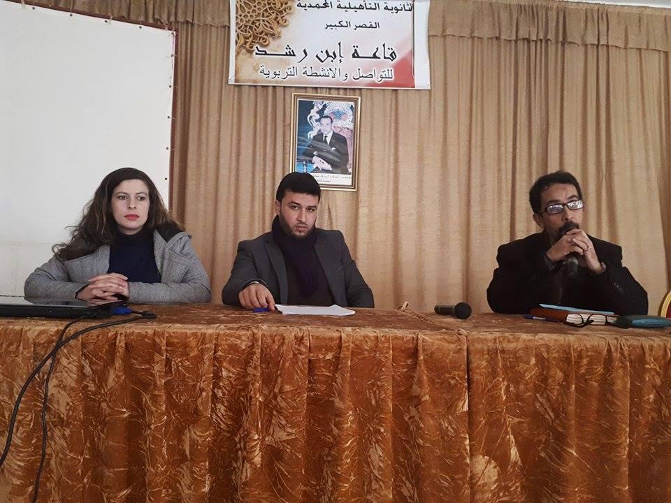 المديرية الإقليمية بالعرائش تحتفي بذكرى تقديم وثيقة المطالبة بالإستقلال