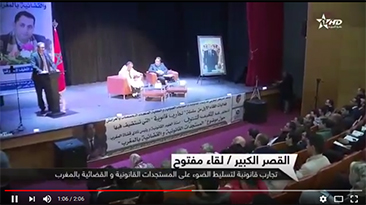 """ندوة """"المستجدات القانونية و القضائية بالمغرب """""""