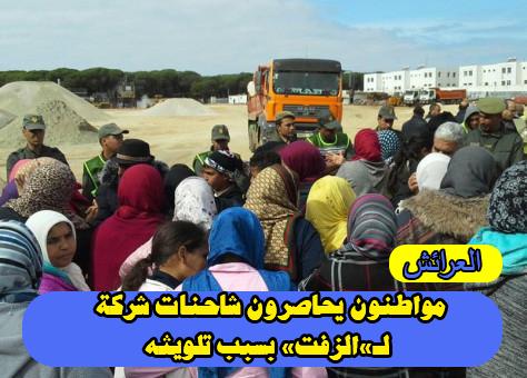 """العرائش.. مواطنون يحاصرون شاحنات شركة لـ""""الزفت"""" بسبب تلويثه للجو"""