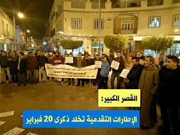 القصر اكبير : الإطارات التقدمية تخلد ذكرى 20 فبراير