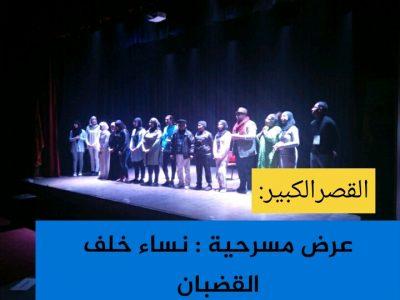 القصر الكبير : عرض مسرحية نساء خلف القضبان
