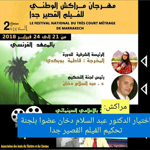 اختيار الدكتور عبد السلام دخان عضوا بلجنة تحكيم الفيلم القصير جدا بمراكش
