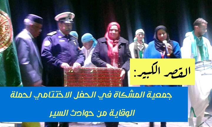 جمعية المشكاة في الحفل الاختتامي لحملة السلامة الطرقية