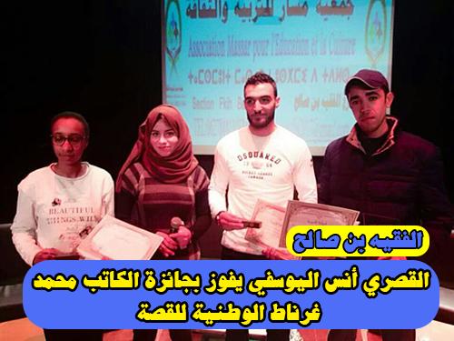 القصري أنس اليوسفي يفوز بجائزة الكاتب محمد غرناط الوطنية للقصة