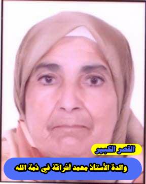 تعزية : والدة الأستاذ محمد أشراقة في ذمة الله