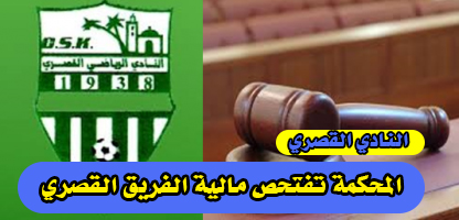 المحكمة تعين خبيرا محاسباتيا لافتحاص مالية النادي الرياضي القصري