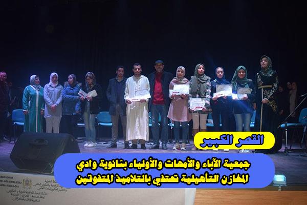 جمعية الآباء والأمهات والأولياء بثانوية وادي المخازن التأهيلية تحتفي بالتلاميذ المتفوقين