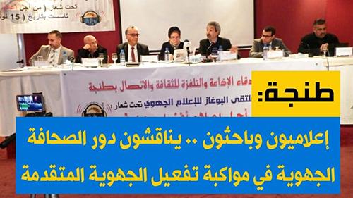 طنجة: إعلاميون وباحثون .. يناقشون دور الصحافة الجهوية في مواكبة تفعيل الجهوية المتقدمة