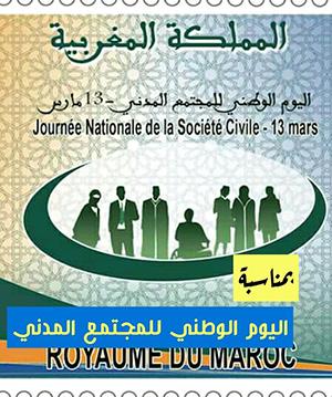 اليوم الوطني للمجتمع المدني