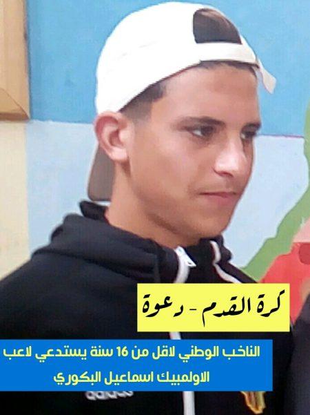 كرة القدم : الناخب الوطني لاقل من 16 سنة يستدعي لاعب الاولمبيك القصري اسماعيل البكوري