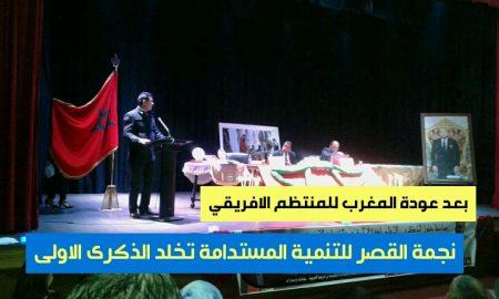 نجمة القصر للتنمية المستدامة تخلد الذكرى الاولى لعودة المغرب للمنتظم الافريقي