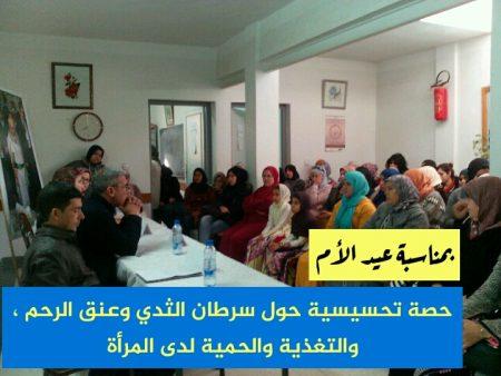 بمناسبة عيد الأم : حملة تحسيسية حول سرطان الثدي وعنق الرحم والتغذية والحمية عند المرأة