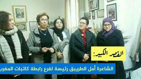 الشاعرة أمل الطريبق رئيسة لفرع رابطة كاتبات المغرب