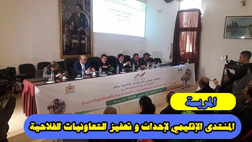المريسة : المنتدى الإقليمي لإحداث و تحفيز التعاونيات الفلاحية المقاولاتية