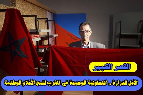 الأمل للدرازة .. التعاونية الوحيدة في المغرب لنسج الأعلام الوطنية
