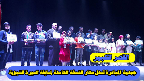 جمعية المبادرة تسدل ستار النسخة التاسعة لمسابقة السيرة النبوية