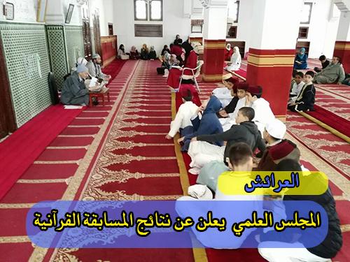 المجلس العلمي بالعرائش يعلن عن نتائج المسابقة القرآنية