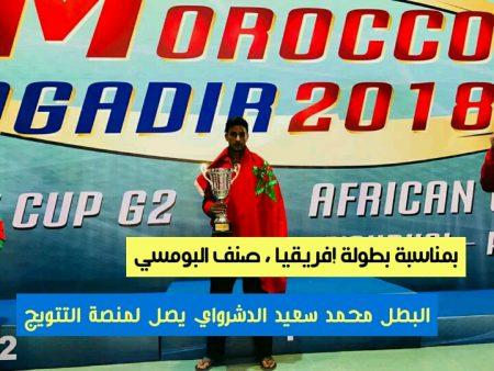 بطولة إفريقيا صنف البومسي ، البطل محمد سعيد الدشرواي يصل لمنصة التتويج