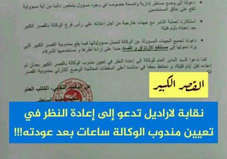نقابة لا راديل بالقصر الكبير تدعو إلى إعادة النظر في تعيين مندوب الوكالة ساعات بعد عودته!!!