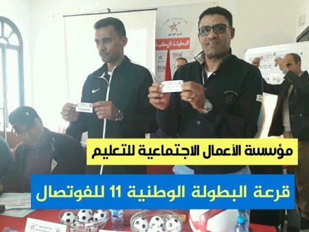 قرعة البطولة الوطنية 11 للفوتصال المنظمة من طرف مؤسسة الأعمال الاجتماعية للتعليم فرع العرائش