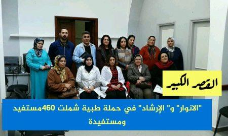 الانوار والإرشاد في حملة طبية شملت 460 مستفيد ومستفيدة