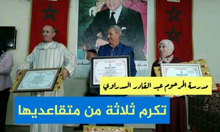 مدرسة المرحوم عبد القادر السدراوي تكرم ثلاثة من متقاعديها