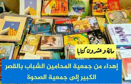جمعية المحامين الشباب تهدي 120 كتاب لجمعية الصحوة