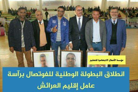 انطلاق البطولة الوطنية  للفوتصال برآسة عامل إقليم العرائش