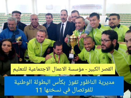 مديرية الناظور تفوز  بكأس البطولة الوطنية للفوتصال في نسختها 11