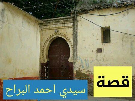 قصة :  سيدي أحمد البراح