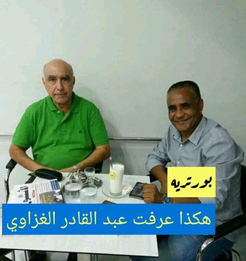 بورتريه: هكذا عرفت عبد القادر الغزاوي