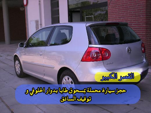 حجز سيارة محملة بمسحوق طابا بدوار الحلوفي و توقيف السائق