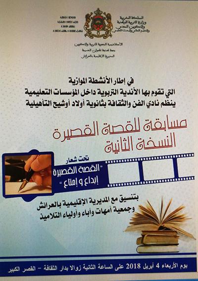 نادي الفن و الثقافة بثانوية أولاد أوشيح ينظم النسخة الثانية من مسابقة القصة القصيرة