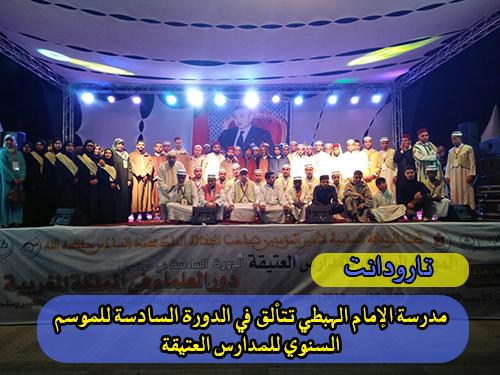 تارودانت : مدرسة الإمام الهبطي تتألق في الدورة السادسة للموسم السنوي للمدارس العتيقة