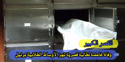 وفاة غامضة لطالبة قصرية تهز الأوساط الطلابية بمرتيل