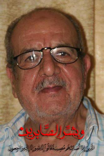 تعزية : الأستاذ عبد السلام الشرادي في ذمة الله