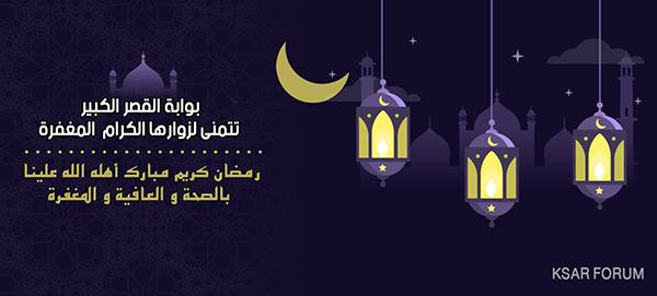 رمضان يوم الخميس … بوابة القصر الكبير تهنئ قصراوة