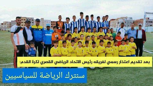 سنترك الرياضة للسياسيين ، هكذا صرح رئيس الاتحاد القصري لكرة القدم بعد اعتذار فريقه