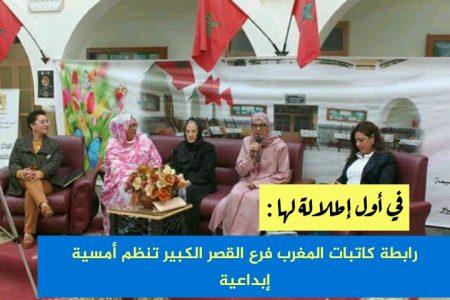 في أول إطلالة لها : رابطة كاتبات المغرب فرع القصر الكبير تنظم أمسية إبداعية