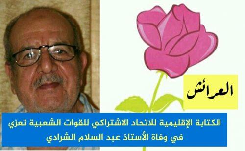 الكتابة الإقليمية للاتحاد الاشتراكي بالعرائش تعزي في وفاة الأستاذ عبد السلام الشرادي
