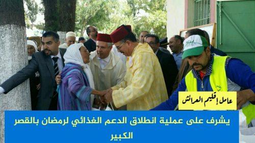 عامل إقليم العرائش يشرف على انطلاق  عملية الدعم الغذائي لرمضان بالقصر الكبير