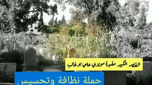 حملة نظافة وتحسيس بمقبرة مولاي علي بوغالب
